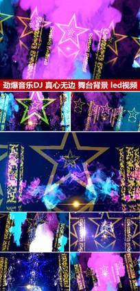 劲爆音乐DJ动感舞台背景led视频