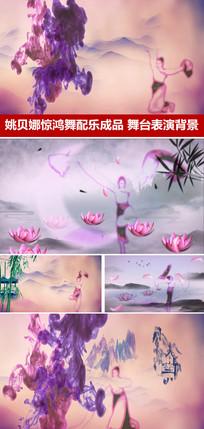 惊鸿舞舞台表演背景古典舞蹈视频