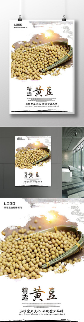 精选黄豆海报