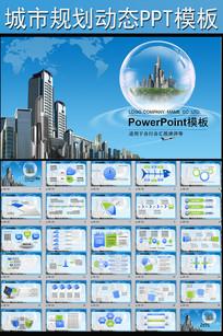 精致文明城市建设城市规划社区创建PPT