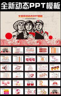 激情年代五一劳动节动态PPT模板