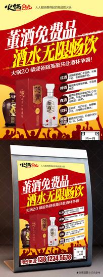 酒水免费畅饮广告海报