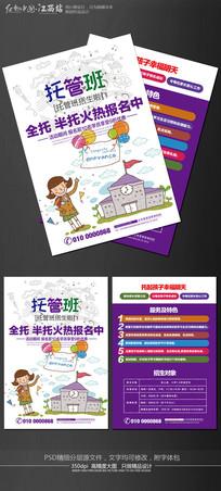 卡通可爱托管班幼儿园辅导班招生宣传单