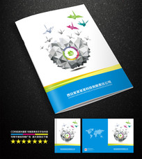 蓝色地球商务画册封面