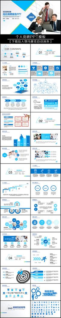蓝色科技简约商务求职竞聘个人简历PPT模板