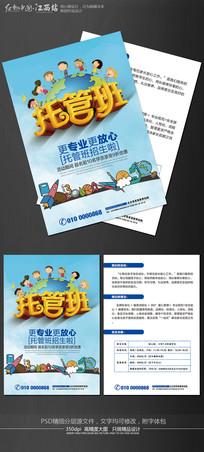 蓝色托管班幼儿园创意招生宣传单