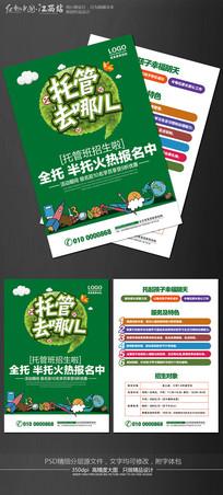 绿色托管班幼儿园辅导班招生宣传单