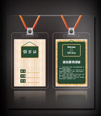 木质黑板借书证