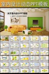 欧美大气建筑装饰装潢室内设计PPT模板