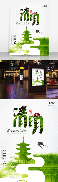 清明节促销海报模板