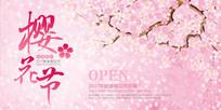 清新唯美樱花节宣传海报