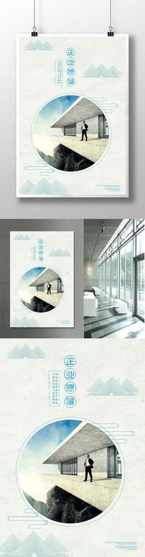 企业文化愿景海报设计