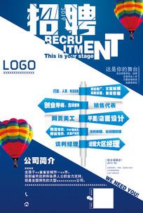 企业招聘海报创意设计