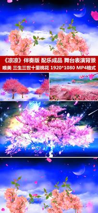 三生三世十里桃花片尾曲背景视频