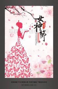 三月女神节38妇女节宣传海报