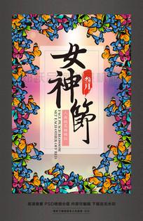 花卉边框38妇女节海报设计