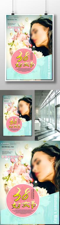 时尚38妇女节海报