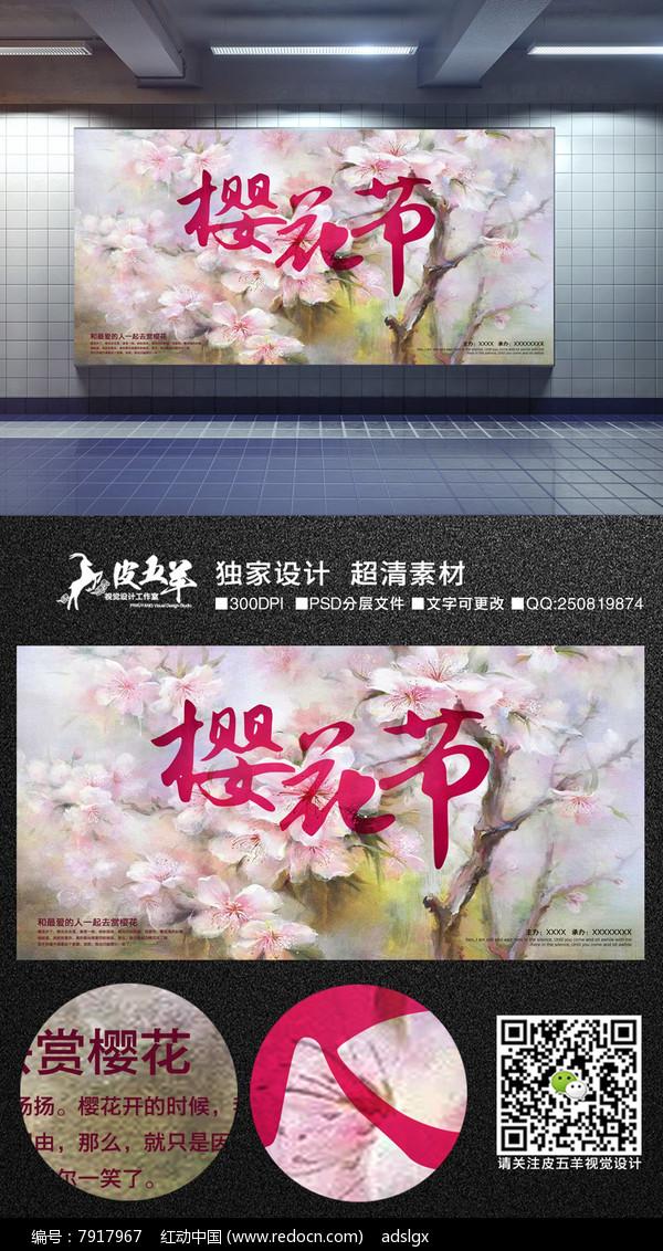 水彩风樱花节宣传广告图片