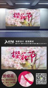 水彩风樱花节宣传广告