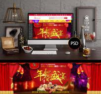 淘宝天猫春节年货盛宴全屏海报