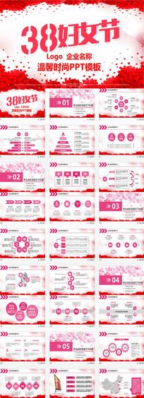 通用三八妇女节妇联工作汇报PPT模板 pptx