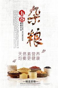 五谷杂粮广告促销宣传海报