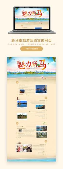新马泰海滩旅游活动宣传网页 PSD