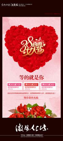 心形38妇女节海报设计