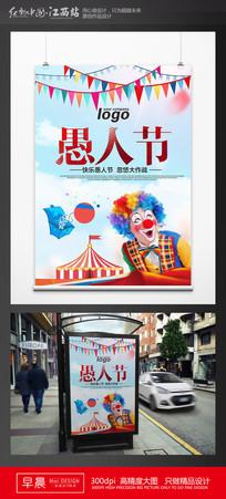 愚人节大作战主题海报
