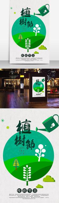 植树节活动促销海报