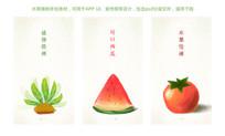 植物绘画APP引导页UI