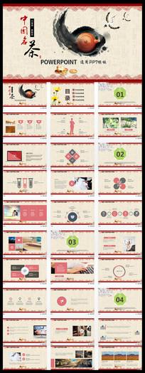 中国风茶文化知识品茶饮茶茶道ppt模板