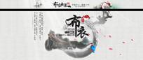 中国风珠宝首饰全屏海报 PSD