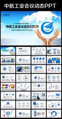 中国航空工业集团公司动态ppt模板