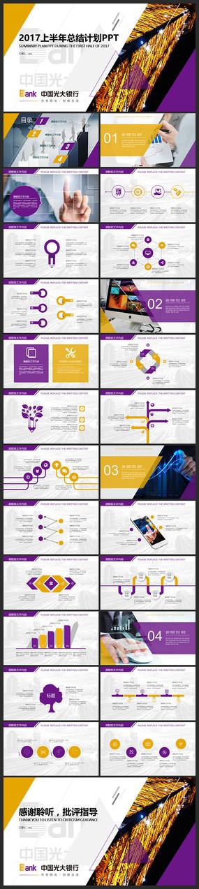 2017紫色光大银行数据分析工作报告PPT模板