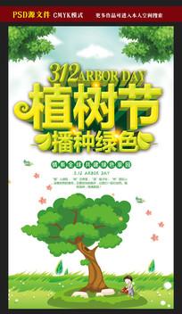 312植树节播种绿色活动海报模板