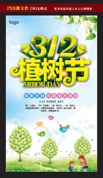 312植树节促销宣传海报