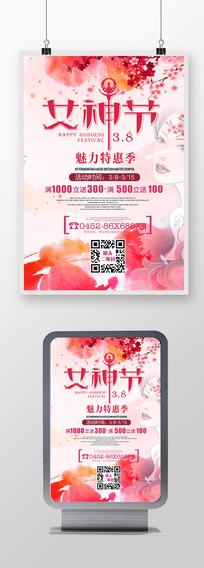 38妇女节三八女神节促销活动宣传创意海报 psd图片