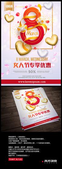 38妇女节优惠海报