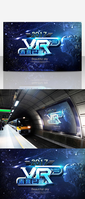 VR体验馆VR眼镜VR科技海报