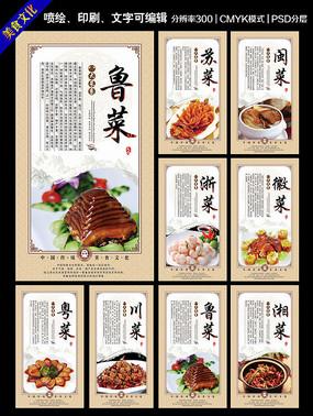 八大菜系海报