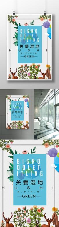 保护湿地宣传海报