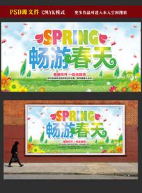畅游春天旅游宣传海报