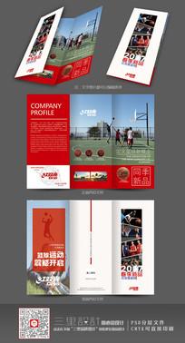 创意篮球宣传三折页设计