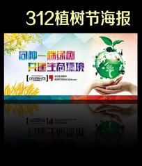 创意水彩植树节海报