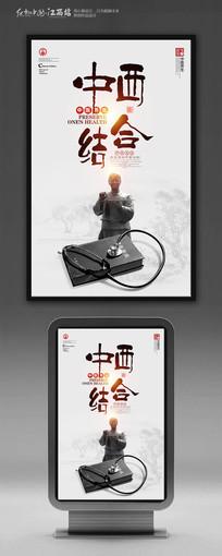 创意中西结合中医文化宣传海报