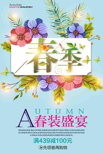 春季新款上市海报
