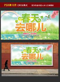春天去哪儿春游宣传海报