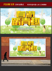 春游踏青趣春季旅游宣传海报