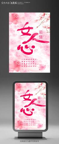 大气创意女人心妇女节海报设计